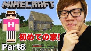 【マインクラフト】ヒカキンのマイクラ実況 Part8 初めての家作りに大苦戦… thumbnail