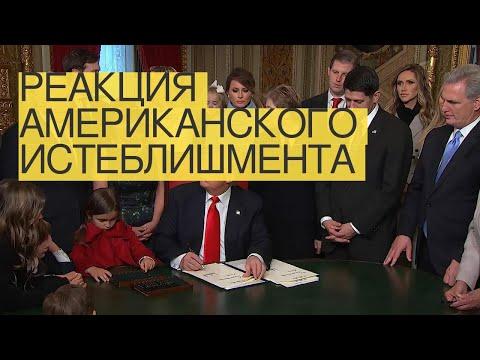 Реакция американского истеблишмента навчерашний звонок Трампа Путину