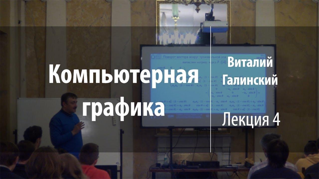Лекция 4 | Компьютерная графика | Виталий Галинский | Лекториум