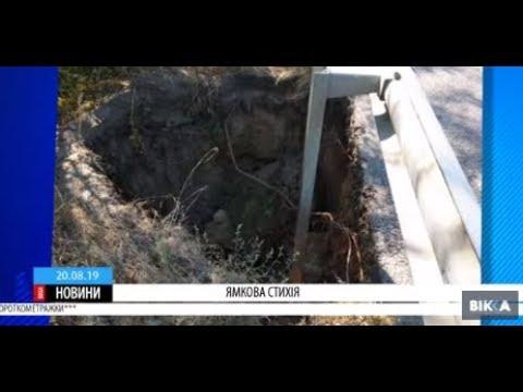 Асфальт не постраждав: за рік на ремонтованій черкаській дамбі утворилася вирва