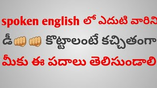 7993653835 learn 10 words  learn english through telugu //spoken english in telugu
