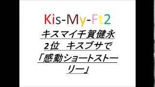 キスマイ千賀健永2位 キスブサ(ゲスト藤本美貴)で「感動ショートスト...