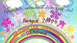 Выпускной в детском саду №13 и шоу мыльных пузырей г. Юрга