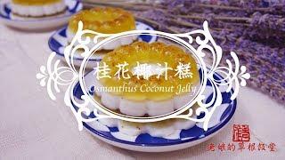 【老娘的草根飯堂】超簡單 - 椰汁桂花糕 Osmanthus Coconut Jelly