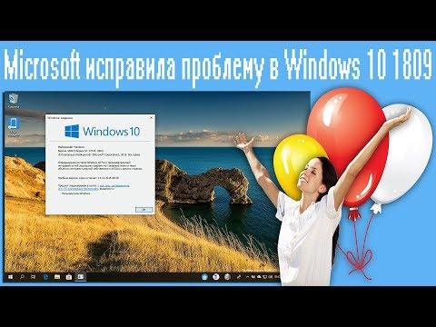Microsoft исправила проблему в Windows 10 1809