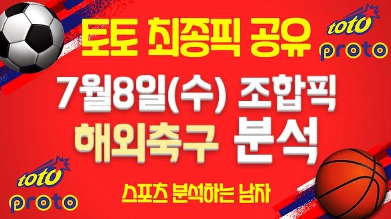 스포츠토토 축구토토 토토 프로토 승무패 축구분석 7월8일 수요일 배트맨토토