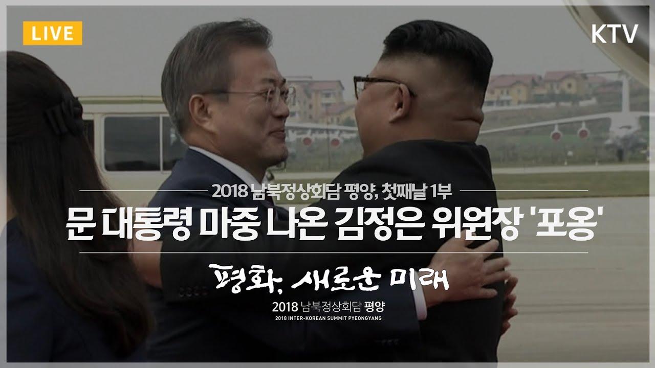 문 대통령 김정은 평양서 포옹, 2018 남북정상회담 평양 첫째날 1부 - 문재인·김정은 평양 공식환영식(2018 Inter-Korean Summit Pyeongyang)