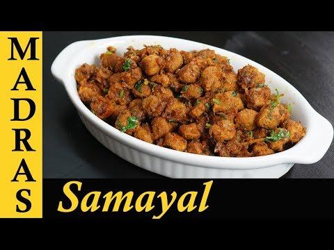 Soya Chunks Recipe In Tamil   Soya Chunks Fry Recipe   Meal Maker Fry In Tamil