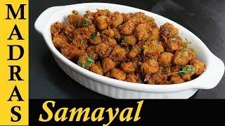 Soya Chunks Recipe in Tamil | Soya Chunks Fry Recipe | Meal Maker Fry in Tamil