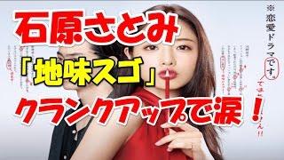 7日に最終回を放送する女優・石原さとみ(29)主演の日本テレビ「地...