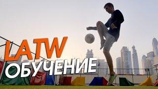 Футбольный Фристайл Обучение #17. LATW или двойной вокруг света