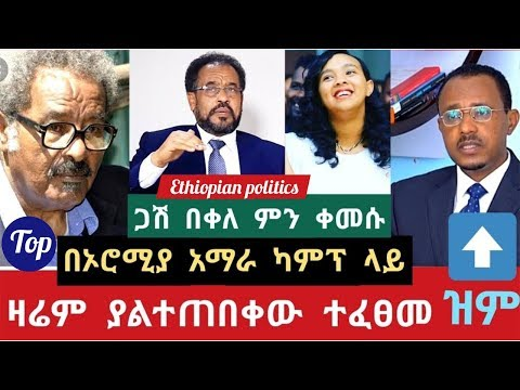 Ethiopian good news – በኦሮሚያ አማራ ካምፕ እና መከላከያ ካምፕ ያልተጠበቀ ጉዳይ ተፈፀመ