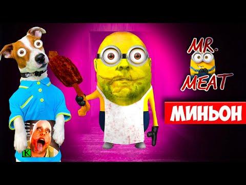 Мясник это Миньон 🍌 Mr. Meat is Minion 🍌Полное прохождение