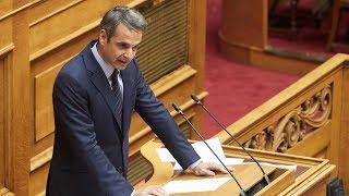 Ομιλία Κυριάκου Μητσοτάκη στη Βουλή στη συζήτηση για το θέμα των γερμανικών αποζημιώσεων