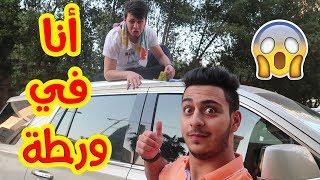 وليد ينتقم من عصومي في عقاب الغسيل !!