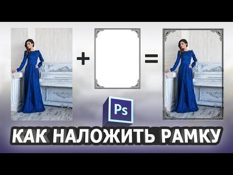 Как наложить рамку на фото в фотошопе