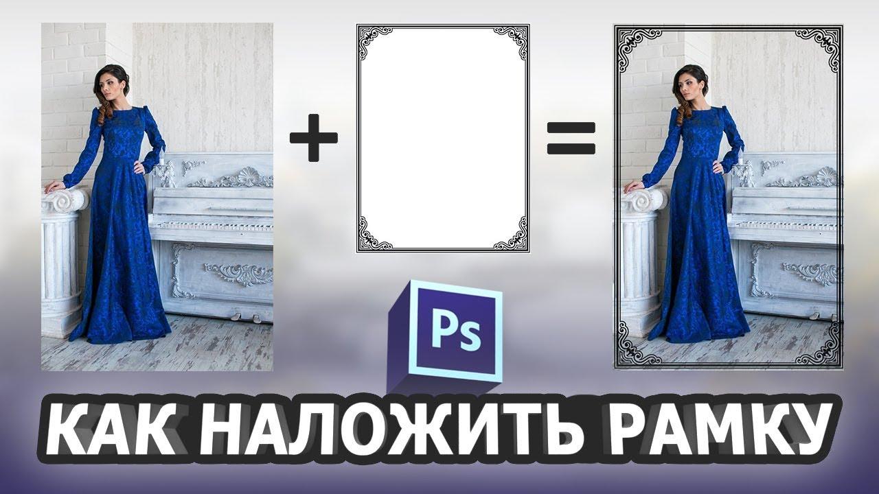 как рамку наложить на фото