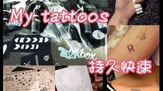 TATTOOS ▋無痛方便快速!超持久inkbox有機染料刺青(雙週刺青 轉印紋身)u0026小雨的刺青貼紙