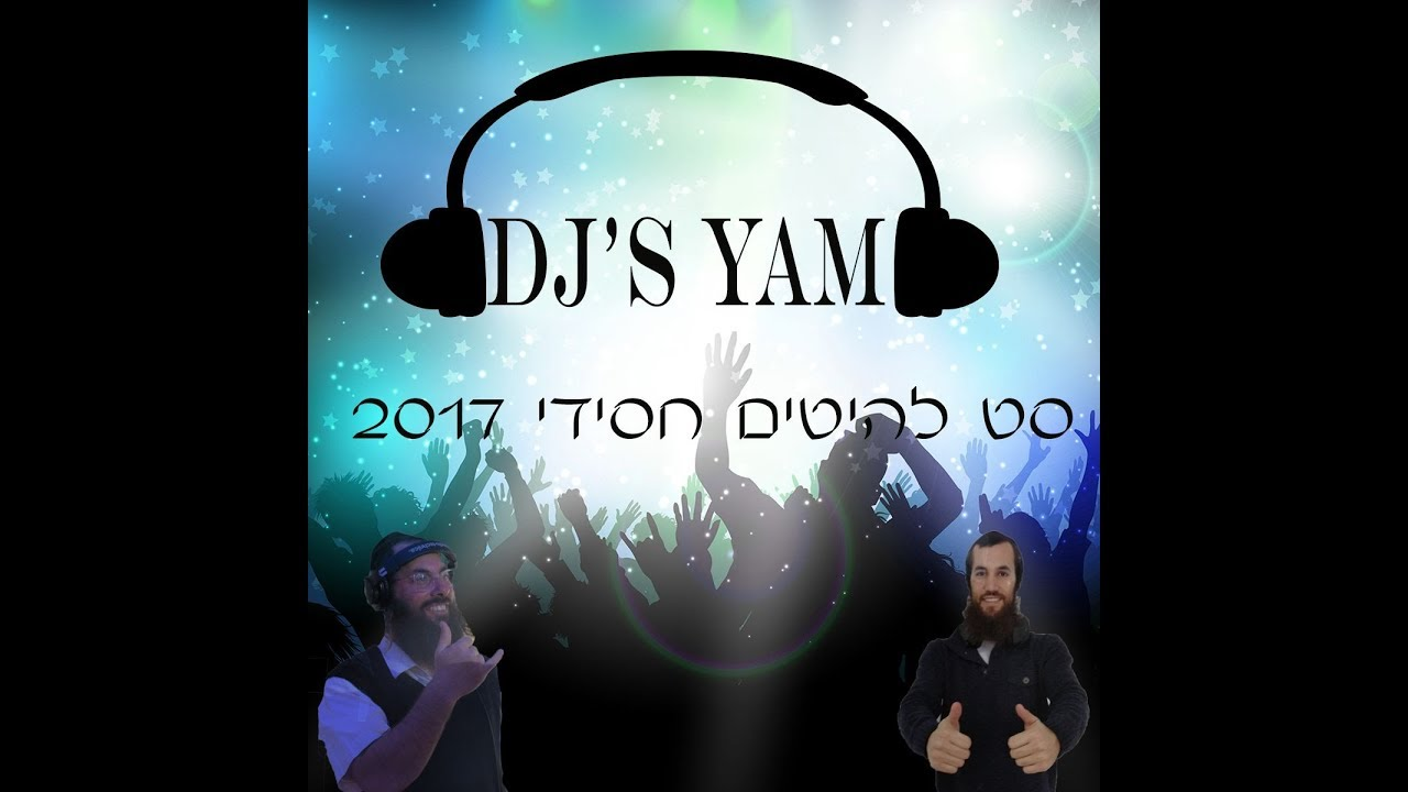 סט להיטים דתי\חסידי מקפיץ 2017\2018 DJ's YAM להזמנות 0502875916