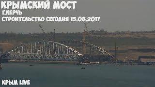 Крымский мост. Арки. Строительство сегодня 15.08.2017. Керчь.