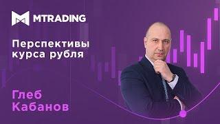 Смотреть видео Прогноз курса рубля и цены нефти на январь 2020 года онлайн
