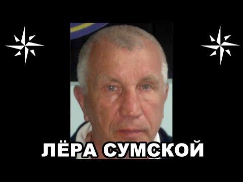 Вор в законе Лёра Сумской (Сергей Лысенко). Украинский законник