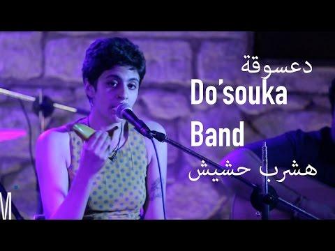 Do'souka - Hashrab Hasheesh | دعسوقة - هشرب حشيش