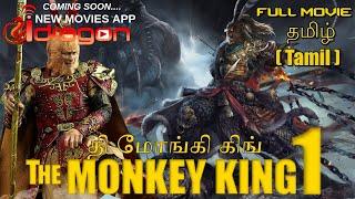 The Monkey King 1 - Full movie in Tamil V.1
