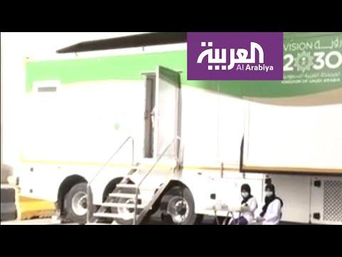 عيادات متنقلة داخل أحياء مكة مع منع التجول  - نشر قبل 4 ساعة