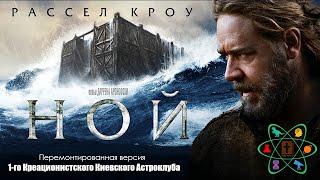 Ной (2014) креационистская версия