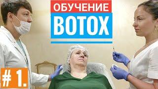 BOTOX обучение: вся правда от ВРАЧА! Азы Ботулинотерапии Лица в новом видео | BOTOX Training