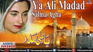 Download Lagu Ya Ali Madad - Salma Agha 2016 (Noha)  | Muharram Muslim Devotional  - Audio Jukebox Terbaru