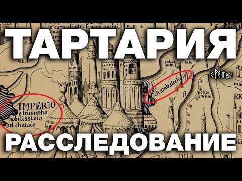 The formation of Tartary through the eyes of Europeans. Seditious historical investigation