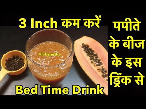 3 Inch कम करें पपीते के बीज के इस ड्रिंक से | Papaya Inch Loss Drink | Bed Time Drink