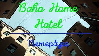 Обзор отеля Boho Home Hotel на Пушкинской 8 в Петербурге