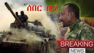 Ethiopia: Today Breaking news ሰበር ዜና ዛሬ Jan 12, 2019 [ መታየት ያለበት ]
