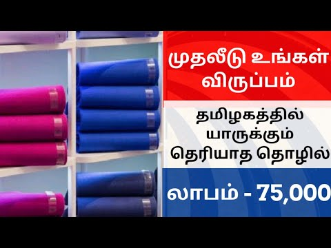 business ideas in tamil,tamilnadu,small business ideas in tamil,business  ideas,small business ideas