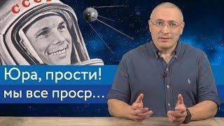 Юра, прости! Мы все про**али | Блог Ходорковского | День космонавтики 2019