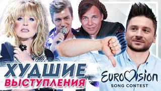 Евровидение. Самые провальные выступления на конкурсе Евровидения