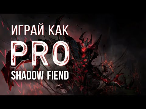 видео: Играй как pro: shadow fiend