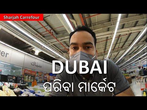 DUBAI ରେ ରେ ପରିବାପତ୍ର ର ମୂଲ୍ୟ | VEGETABLE PRICE & VARIETY - Odia Vlogger Gyanaranjan Mishra