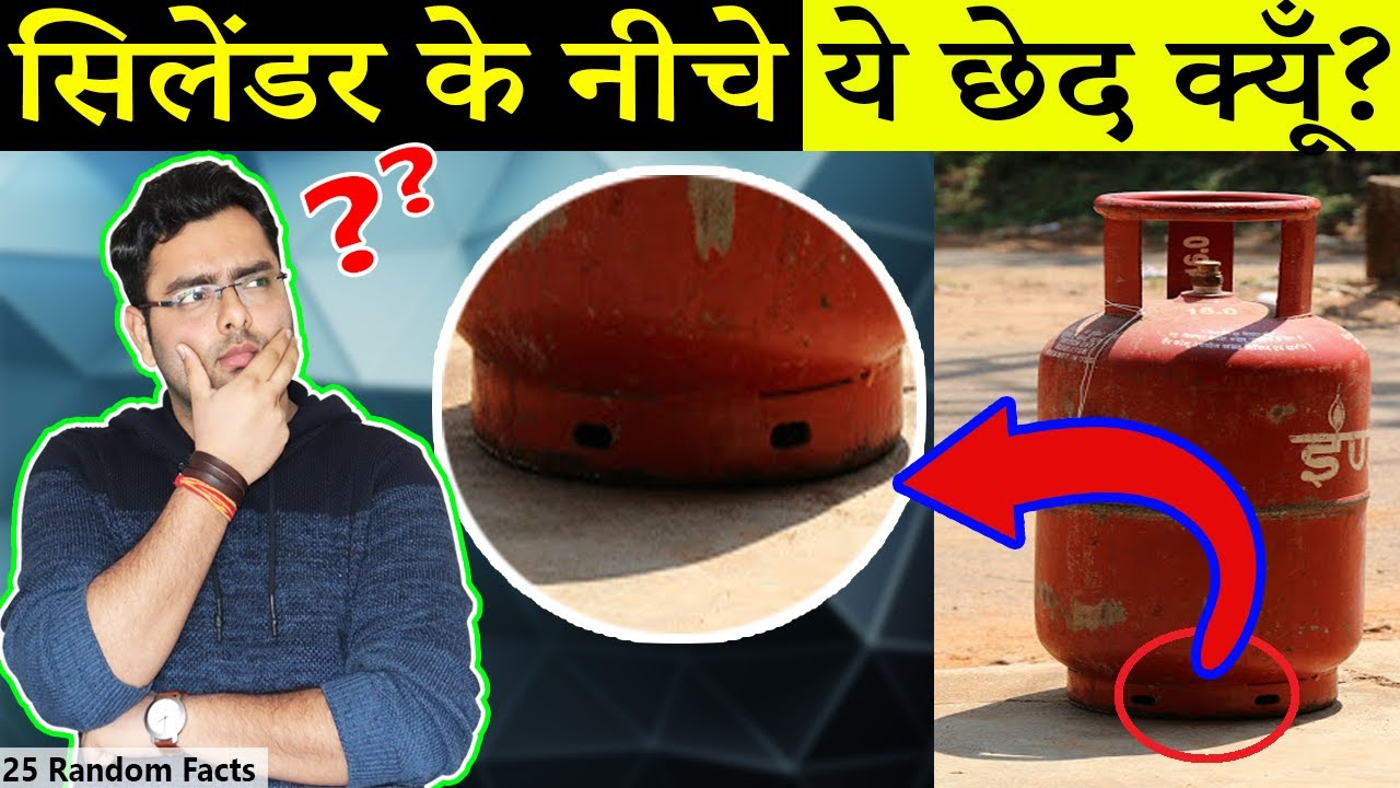 Why LPG Cylinders Have Bottom holes? 25 Most Amazing Facts in Hindi | TFS EP 20