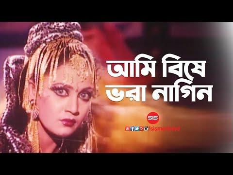 Ami Bishe Bora Nagin | আমি বিষে ভরা নাগিন | Nuton | Bangla Song | SIS Media