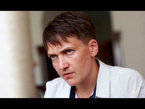 Савченко відважилася на