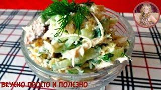 """Салат """"Любимому Мужу"""" из курицы и грибов. Обалденный салат на Праздничный стол"""
