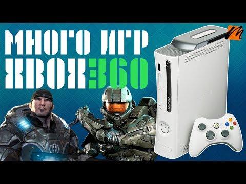 Коллекция игр для Xbox 360 | MuxaHuk22 | Кликбейт