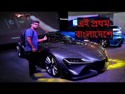 Toyota FT-1 Concept Car Now in Bangladesh in 4th Dhaka Bike Show 2018 |  NEW TOYOTA SUPRA FT -1 2018