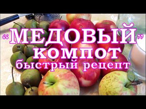 мятно-яблочно-грушевый компот с корицей, рецепты для себя без регистрации и смс