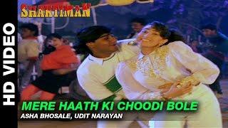 Meri Haath Ki Choodi Bole - Shaktiman | Asha Bhosle | Ajay Devgn & Karishma Kapoor