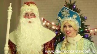 видео VIP Дед Мороз и Снегурочка: Юрий, Екатерина